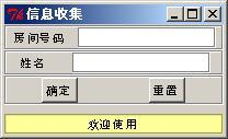 用perl写的单位电脑信息采集程序